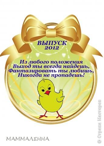 "Медаль в номинации ""МИСТЕР ФАНТАЗЕР"" фото 1"