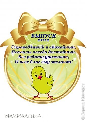 "Медаль в номинации ""МИСТЕР ФАНТАЗЕР"" фото 8"