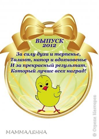 "Медаль в номинации ""МИСТЕР ФАНТАЗЕР"" фото 10"