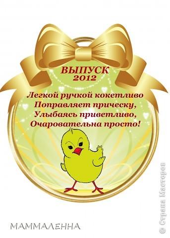 "Медаль в номинации ""МИСТЕР ФАНТАЗЕР"" фото 13"
