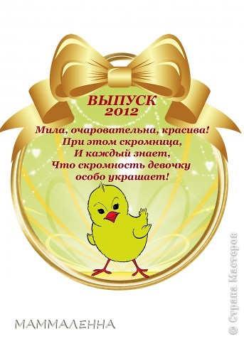 "Медаль в номинации ""МИСТЕР ФАНТАЗЕР"" фото 17"