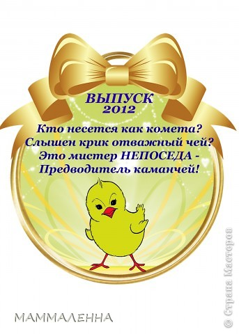 "Медаль в номинации ""МИСТЕР ФАНТАЗЕР"" фото 5"