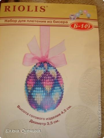 """яйцо сплетено по схеме фирмы """"Риолис"""".  фото 2"""