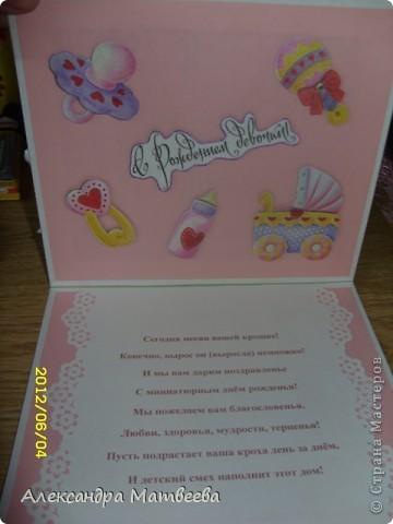 Вот такая открыточка получилась для малышки, которой сегодня исполнилось 1 месяц! Такое знаменательное событие! первый юбилей! фото 4