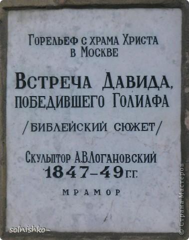 Уцелевшие горельефы со старого Храма Христа Спасителя фото 5