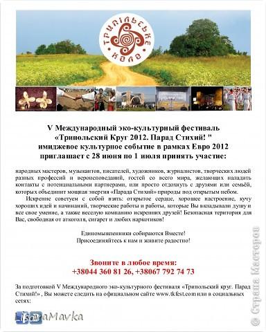 "Фестиваль ""Трипольский круг 2012"" Парад Стихий"" фото 2"