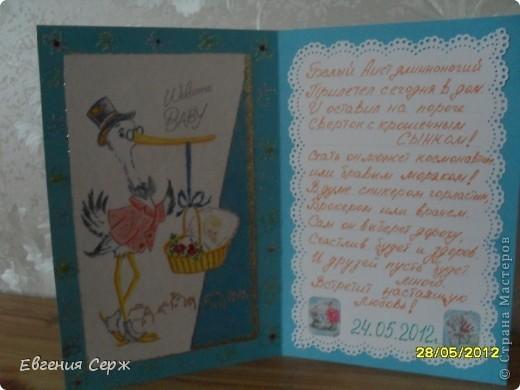 Простенькая открыточка для родителей моего внука!Идея и распечатки взяты из интернета! фото 2