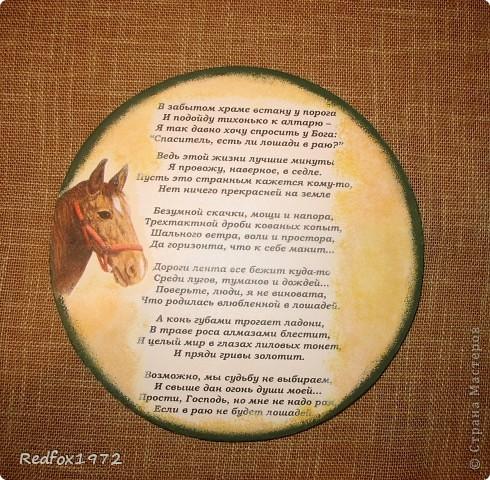 """Когда делала панно для подруги http://stranamasterov.ru/node/371841 уже знала, что сделаю для своей дочери. Она """"болеет"""" лошадьми, и идея пришла сама собой))) фото 4"""