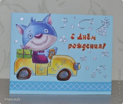 Коллега попросила сделать открыточку для маленького внука - и вот что из этого вышло )))