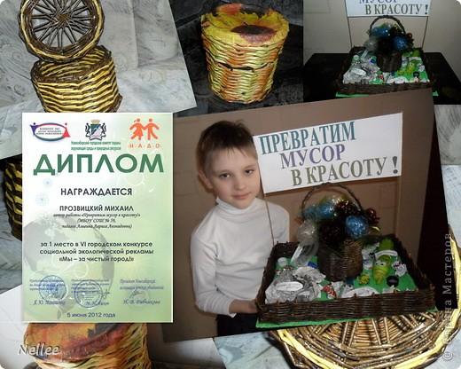 """Делюсь радостью! Наша поделка заняла первое место в Новосибирском городском конкурсе """"Мы за чистый город""""! Мой конкурсант в восторге! Описание нашей поделки можно посмотреть здесь http://stranamasterov.ru/node/365073 А цветочки из пластиковых бутылок, которые в корзинке, можно рассмотреть здесь http://stranamasterov.ru/node/364835 Ну и конечно похвалюсь новыми небольшими поделочками. фото 1"""