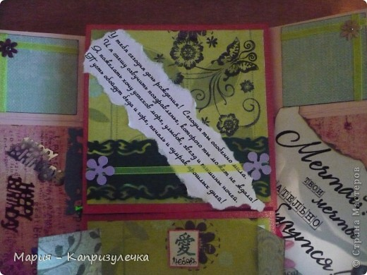 """Всем здравствуйте! Наконец-то я завершила открытку на день рождения своей подруги. Это так называемая """"Бесконечная открытка"""", ее МК - http://www.youtube.com/watch?playnext=1&v=G9Wq2EbpSe8&list=TLMjyvI4_feL8. Как всегда простите за фото. фото 5"""
