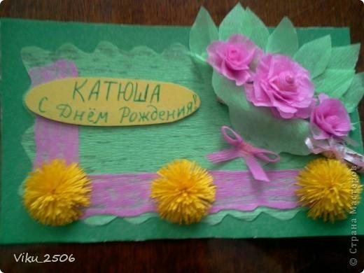 Вот такую открыточку подарила любимой подружке на День Рождения! Имениннице очень понравилось ))) фото 1