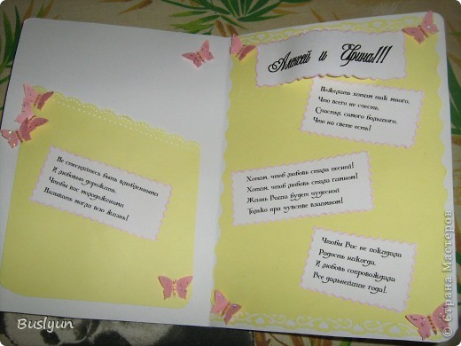 Прежде всего хочу поблагодарить Вас, девочки, за то, что вселили уверенность в меня насчет открытки к свадьбе! Молодые были приятно удивлены и сразу попросили на первую годовщину их свадьбы также сделать открытку своими руками. Кстати, изнутри открытку я малость довела до ума. фото 1