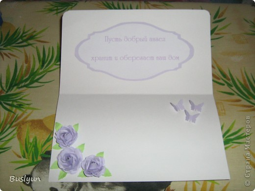 Прежде всего хочу поблагодарить Вас, девочки, за то, что вселили уверенность в меня насчет открытки к свадьбе! Молодые были приятно удивлены и сразу попросили на первую годовщину их свадьбы также сделать открытку своими руками. Кстати, изнутри открытку я малость довела до ума. фото 3