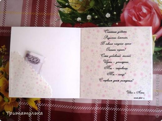 открыточка подарена маленькой принцессе, которой вчера исполнилось 1 годик) это дочка моей лучшей подруги) милаха еще та))) фото 2