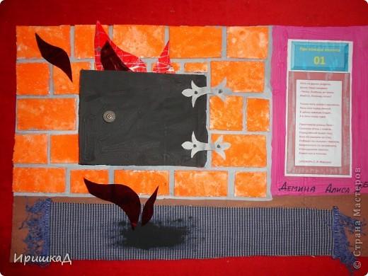 """Это наша поделка в школу на тему: """"Пожар"""", выполнена из сочетания различных материалов: основа  - картон, кирпичи - нарезанная потолочная плитка, огонь - подарочная бумага разного качества, ковер - ткань. Раскрашивание гуашью. Наша поделка заняла 1 место на школьном конкурсе и выдвинута на городской конкурс, результатов пока не знаем. фото 2"""