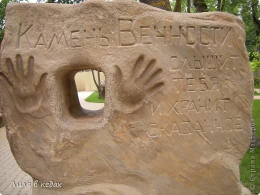 Хочу рассказать о чудесном парке в посёлке Кабардинка. Этот уголок  был основан Алексеевым Александром, автором и создателем этого места. Парк имеет площадь около одного гектара. И вся эта живописная местность занята чудесными произведениями архитектуры, относящимися к культуре разных стран и совершенно разного времени.  При входе в парк расположен вот такой фонтан: фото 20