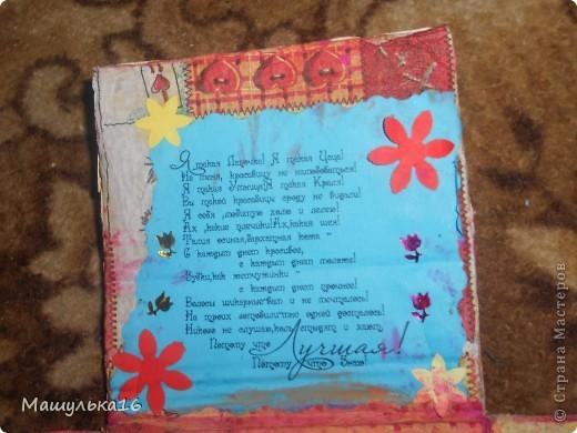 Моя коробочка.Я сделала ее в подарок на день рождение для подружки. фото 5