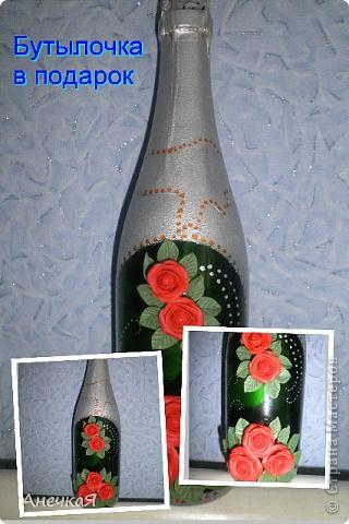 Вот такая бутылочка получилась... фото 5