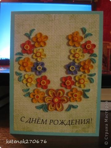 Завтра у дочери День варенья и её брат решил сделать ей открытку. Накрутил простеньких цветочков, ну а я собрала всё вместе. Получилось не так как хотелось, но уже нет времени переделывать (уже ночь). фото 1