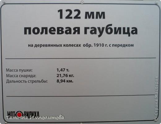 """Музей истории  ОАО """" Мотовилихинские заводы"""". Музей обладает одной из самых полных в России коллекцией артиллерийских вооружений,изготовленного  в разные годы на заводе. Открыт в 1976 году  фото 15"""
