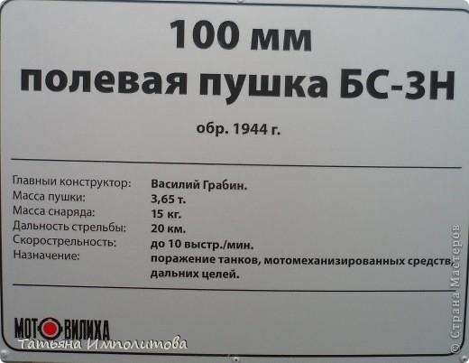 """Музей истории  ОАО """" Мотовилихинские заводы"""". Музей обладает одной из самых полных в России коллекцией артиллерийских вооружений,изготовленного  в разные годы на заводе. Открыт в 1976 году  фото 24"""