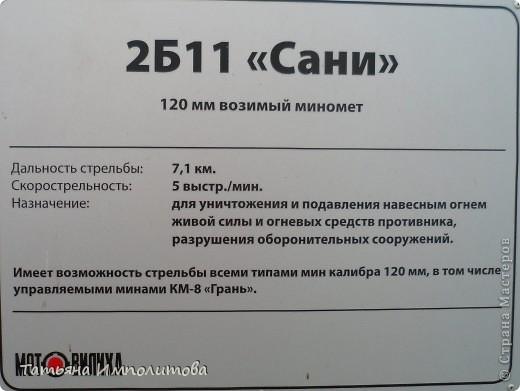 """Музей истории  ОАО """" Мотовилихинские заводы"""". Музей обладает одной из самых полных в России коллекцией артиллерийских вооружений,изготовленного  в разные годы на заводе. Открыт в 1976 году  фото 28"""