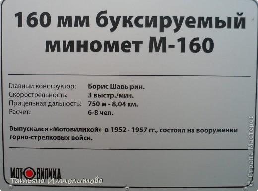 """Музей истории  ОАО """" Мотовилихинские заводы"""". Музей обладает одной из самых полных в России коллекцией артиллерийских вооружений,изготовленного  в разные годы на заводе. Открыт в 1976 году  фото 30"""