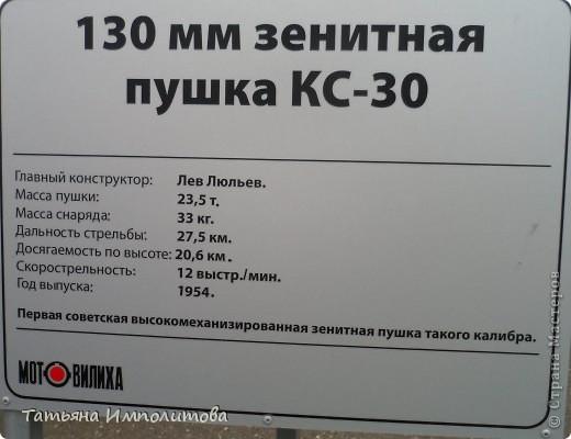 """Музей истории  ОАО """" Мотовилихинские заводы"""". Музей обладает одной из самых полных в России коллекцией артиллерийских вооружений,изготовленного  в разные годы на заводе. Открыт в 1976 году  фото 39"""