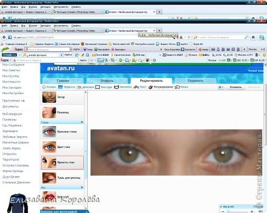 Многие девушки любят когда на фото видны только глаза,однако не всегда эти фото изначально получаются аккуратными и красивыми ,а белок глаз белоснежным.Сегодня я подробно расскажу как нам сделать такую кртинку при помощи фото редактора в соц.сети Вконтакте под названием Avatan.Лично мне удобен этот редактор,но вы можете пользоваться и другим. фото 5