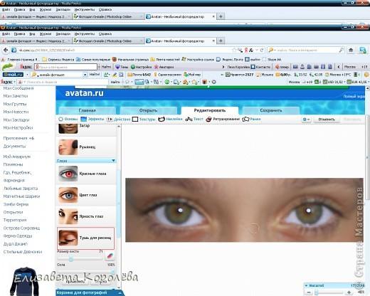 Многие девушки любят когда на фото видны только глаза,однако не всегда эти фото изначально получаются аккуратными и красивыми ,а белок глаз белоснежным.Сегодня я подробно расскажу как нам сделать такую кртинку при помощи фото редактора в соц.сети Вконтакте под названием Avatan.Лично мне удобен этот редактор,но вы можете пользоваться и другим. фото 7