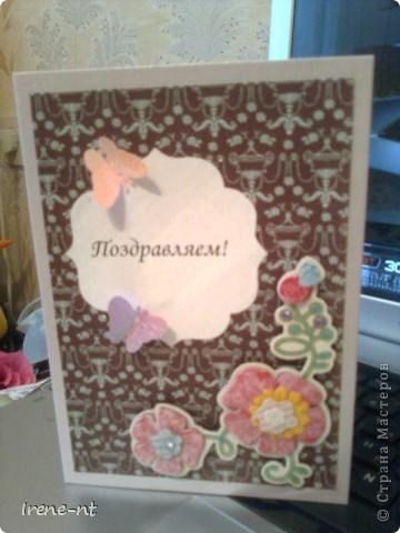 Моя первая открытка