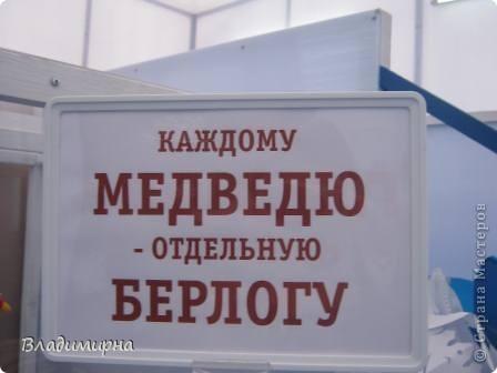 """В рамках фестивалю """"Белые ночи"""" ( о нём можно посмотреть здесь http://stranamasterov.ru/node/376932)  в нашем городе прошёл  и МедведDay. Мини-фестиваль, посвященный игрушечному медвежонку. В его рамках было очень много интересного : и шествие по гроду, и мастер-классы, и лечебница для плюшевых игрушек. Думаю, что такое внимание   к медведю объясняется не только популярностью данной игрушки, но и тем, что когда-то наш край считался медвежьим углом,  и на гкербе нашего города ещё  с позапрошлого века изображён медведь. Я расскажу лишь о самой маленькой  части  праздника, посвященного игрушечному косолапому - павильоне МедведDay на нашей эспланаде.  Лозунг """"Каждому медведю - отдельную берлогу"""" можно назвать девизом выставки. Медведей здесь несколько, но у каждого из них - своя берлога.  фото 1"""
