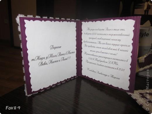 Вот такие получились у меня приглашения! фото 2