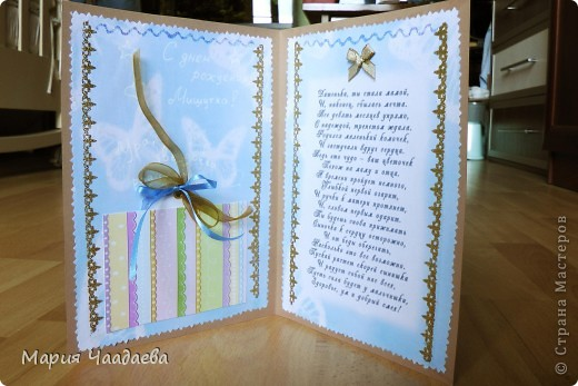 У сестренки родился сынок, сделала им такую открыточку. фото 8