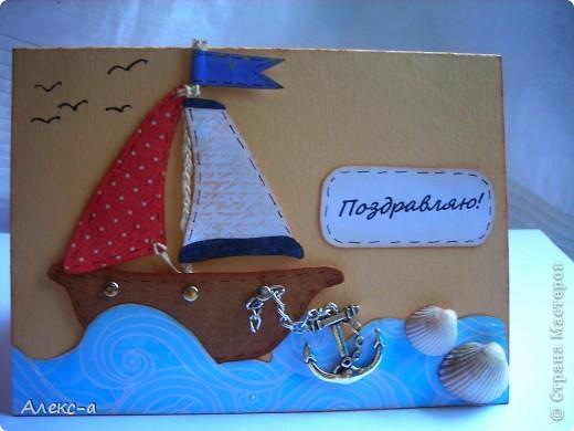 Открытка с корабликом с днем рождения своими руками, подруге прикольная