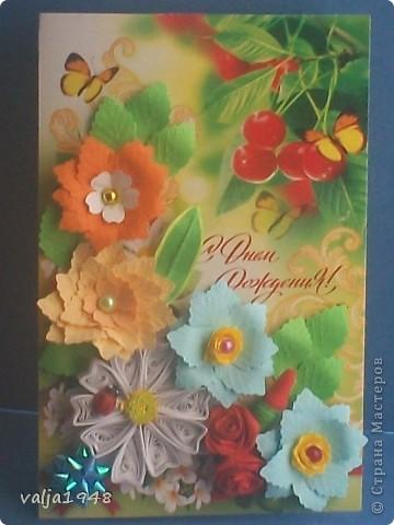 Здравствуйте, дорогие жители  страны  Мастеров!!!  Я сегодня к вам  с  новыми  открытками! Подходят дни рождений  у подруг.,  у родственников  и к подарку стараюсь  приложить небольшую  открыточку!  Как всегда для фона я использую готовые открытки, внутри они с надписями, что облегчает мой  труд! В своей работе использовала  дырольные цветочки, очень  нравится  работать с дыроклом! фото 7