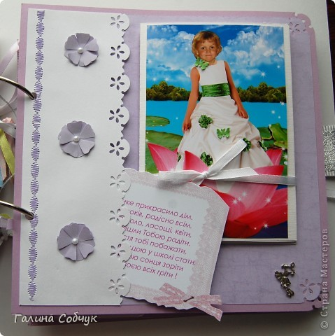 Альбом для настоящей принцессы фото 24