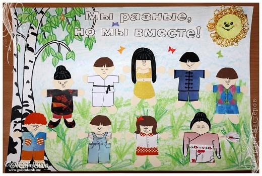"""Этот плакат мы с Матвейкой делали на городской конкурс плакатов """"Единство разных"""" среди городских и загородных оздоровительных лагерей."""