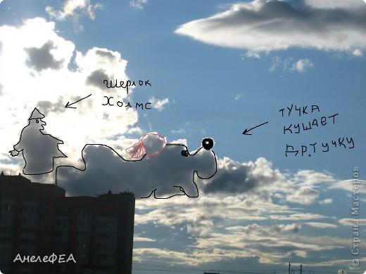 Это тучка - дракончик, так я ее увидела, а кому-то кажется, что это собачка, причем очень добрая))) фото 3