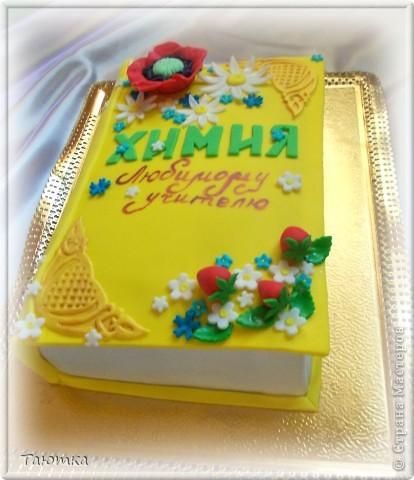 Учительница химии, для которой предназначался торт была в полном восторге! И мне приятно))))))))))