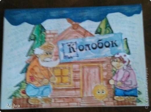 В школе старшему сыну задали домашнее задание- сделать книжку-иллюстрацию к какой-нибудь сказке. Решили иллюстрировать колобка. В интернете нашла красивые зарисовки деда и бабки и всех героев сказки. фото 1