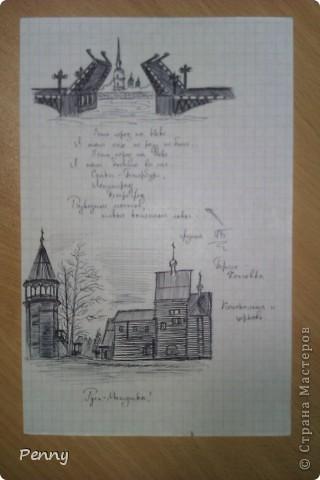 Меня очень привлекают дома и церкви Древней Руси. И во время отдыха я люблю их рисовать. Я их конечно не из головы беру, а срисовываю с фотографий. Рисую я сразу черной шариковой ручкой. Вроде получается неплохо. :) Лично мне нравится. К сожалению, я не знаю названий этих церквей... :( фото 5