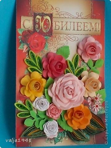 Здравствуйте, дорогие  жители  Страны  Мастеров! Я сегодня с открыткой на юбилей  для одной  из  подруг! Розы выполнены по МК  Астория,  Большое ей спасибо! фото 1