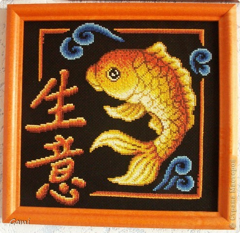 Вот такая у меня получилась золотая рыбка. Моя первая вышитая работа, вышивала ее 4 месяца в свободное время. Размер 24х25 см. фото 1