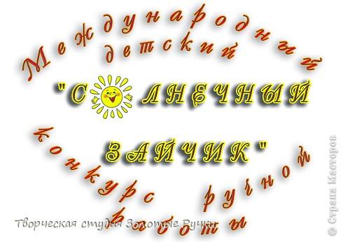"""III Международный детский конкурс """"Солнечный зайчик"""""""