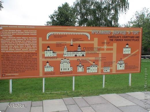 Продолжаем прогулку. (Первая часть здесь: http://stranamasterov.ru/node/387653 )  От Кремля по Пешеходному мосту, соединяющему Торговую и Софийскую стороны города, можно перейти на правый берег Великого Новгорода, который называют Торговой стороной. Здесь находился древний торг, экономический центр города и резиденция князя Ярослава Мудрого – Ярославово дворище. Несомненно, это один из красивейших архитектурных ансамблей Великого Новгорода. фото 3