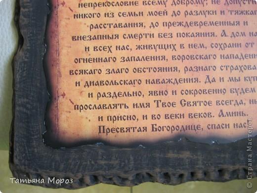 ИМИТАЦИЯ СТАРИННОГО ОКЛАДА ИКОНЫ фото 3