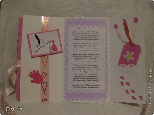 Открытка для мамы новорожденной Аришки.  фото 5