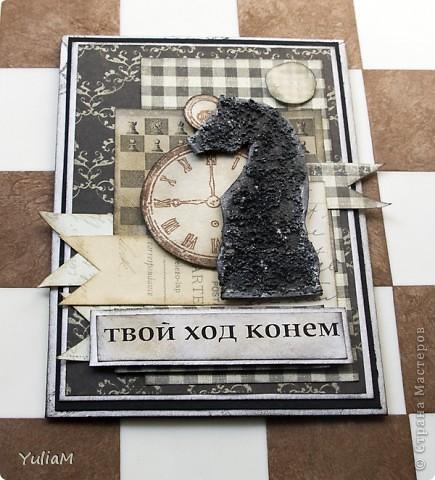 Открытки  шахматы